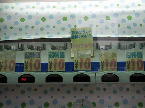 全国最安のドリンクは大阪にあった!10円自販機(大阪中央卸売市場)