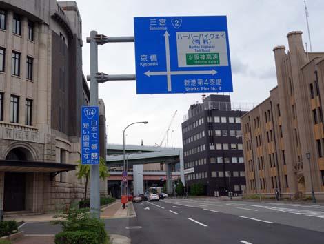 わずか200m弱!?日本一短い国道「国道174号線」(神戸税関前)