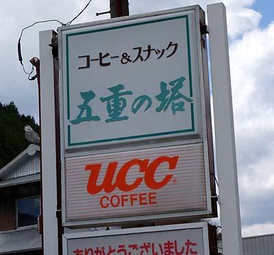 コーヒー&スナック? 五重の塔(岐阜県下呂市)
