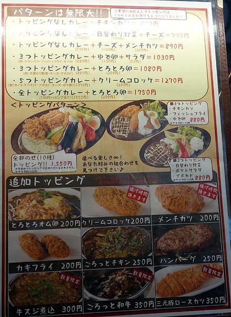 100時間カレー B&R 神田店(東京)神田のカレーグランプリで見事1位を獲得したお店