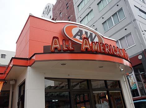 A&W 那覇金城店(沖縄)ハムチーズサンドとビッガーチーズバーガー