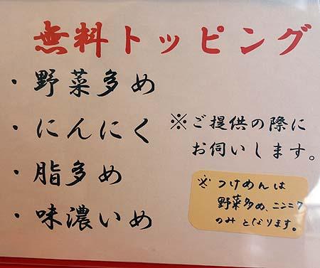 赤ひげラーメン 那覇松山店(沖縄)4年ぶりに二郎系ラーメンにチャレンジ!