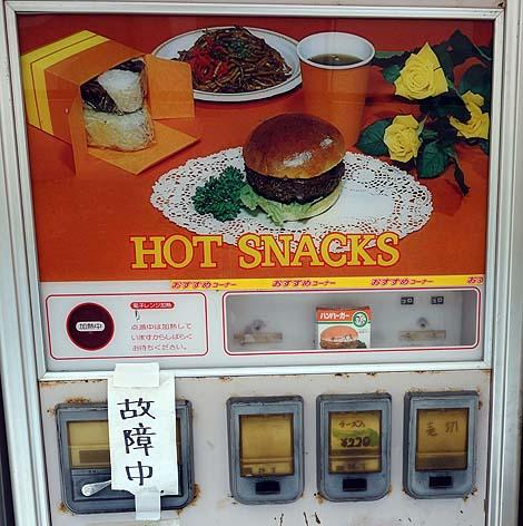 阿久根商店 自販機コーナー(鹿児島南さつま)24時間営業「うどんそばとハンバーガー」懐かしの自販機