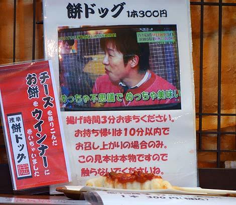 安心や(東京浅草)餅ドックという不思議な食べ物を買い食いしてみた
