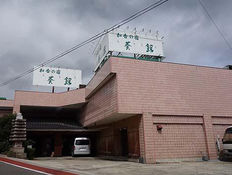 飯坂温泉にあるやすらぎの温泉旅館「和香の宿 葵館」(福島市)