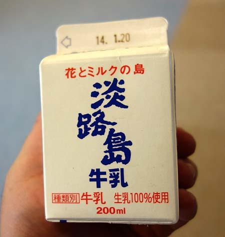 淡路島牧場(兵庫淡路島)牛乳試飲ができる??