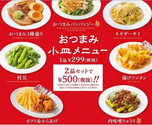 ちょい呑みシリーズ「バーミヤン」中華ファミレスは100円紹興酒もあって酒飲みにはとっても魅力的♪