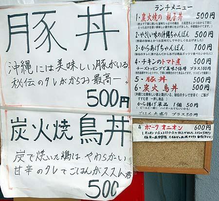 やきとん ばんび(沖縄那覇)炭火やと思ってたら甘辛く味付けされたワンコイン豚丼やった・・・