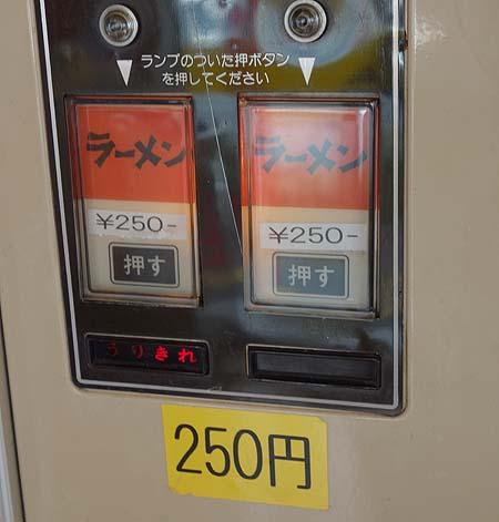 トーストサンド・うどんそば・ラーメン自販機の3台が現役稼働! coinsnack PLAZA[コインスナックプラザ](高知市)懐かしの自販機