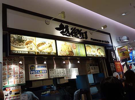 越後そば 千住ミルディス店(東京北千住)フードコート内にあるお手軽お蕎麦屋さん