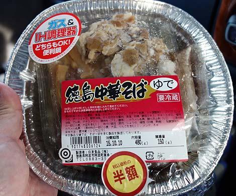 フジグラン[FIJI GRAN] 阿南店(徳島)鯨ベーコンと徳島中華そば/ご当地スーパーめぐり