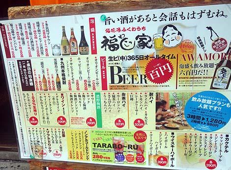 「福わ家」いずみさき店(沖縄那覇)ビール何杯飲んでもいつでも1杯100円の居酒屋さん