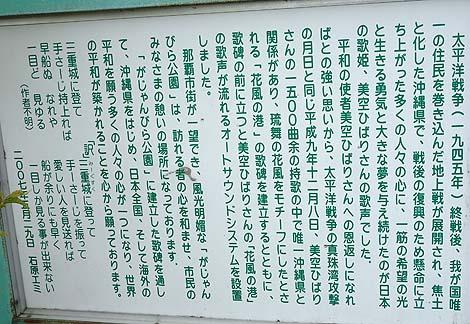那覇市内を一望できる美空ひばりの歌碑もある公園「がじゃんびら公園」(沖縄那覇)
