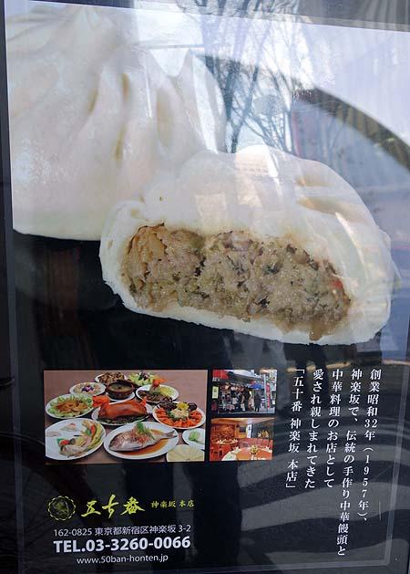 五十番 神楽坂本店(東京)東京点心系テイクアウト店では一番の有名店で肉まんとモッツアレラチーズまん