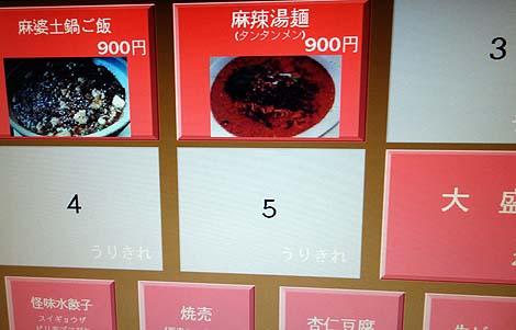 中国料理 五指山(東京神田)とんでもなく痺れまくる麻婆土鍋ご飯は好き嫌いはっきり分かれますね