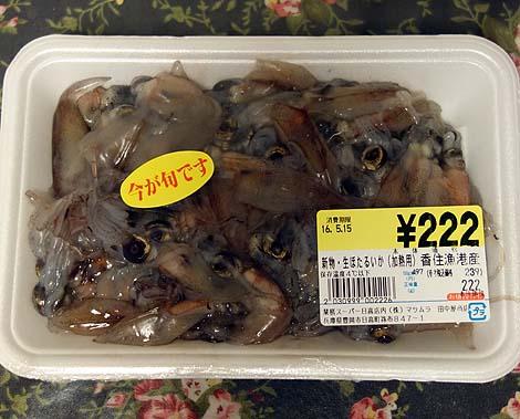 業務スーパー 豊岡店(兵庫)せこがに・生ホタルイカ・えてがれい/ご当地スーパーめぐり