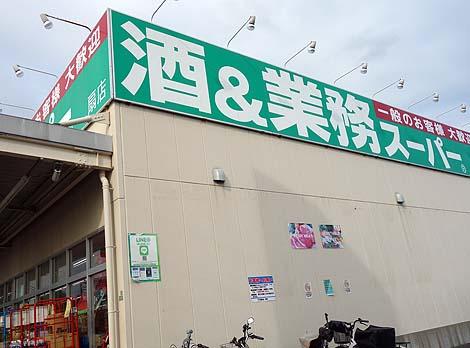 業務スーパー 南風原店(沖縄)レトルトパウチやぎ汁とタイめし/ご当地スーパーめぐり