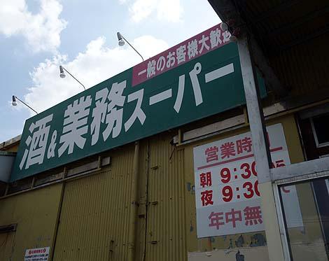 業務スーパー 浦添店(沖縄那覇)沖縄ご当地関係ありません激安レトルト食品のご紹介/ご当地スーパーめぐり
