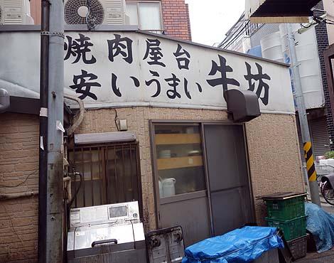 焼肉「牛坊」(東京立石)極上肉を自分で焼きつついただける1000円ランチ