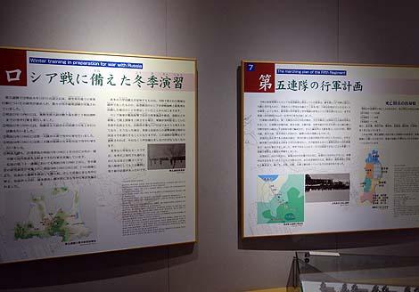 約200名もの人間が犠牲となって雪中行軍「八甲田山雪中行軍遭難資料館」(青森市)