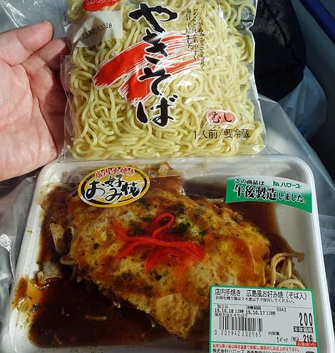 ハローズ[HALLOWS] 西条飯岡店(愛媛)広島風の手焼きお好み焼き/ご当地スーパーめぐり