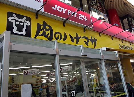 肉のハナマサ(東京)関東一円で展開する業務スーパーで購入した白もつでお手軽もつ味噌煮込みを作る