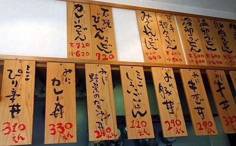 うどん乃八笑[やわら](徳島鳴門)徳島でも讃岐タイプのうどんは秀逸の美しさ!穴子天生醤油うどん