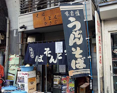 そば・うどん ひさご(東京JR浅草橋駅ガード下)これぞ東京下町昔ながらの駅立ち食い蕎麦店!