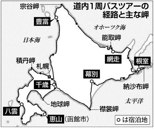北海道を8日間で一周するバスツアーがあるらしい・・・興味ある?