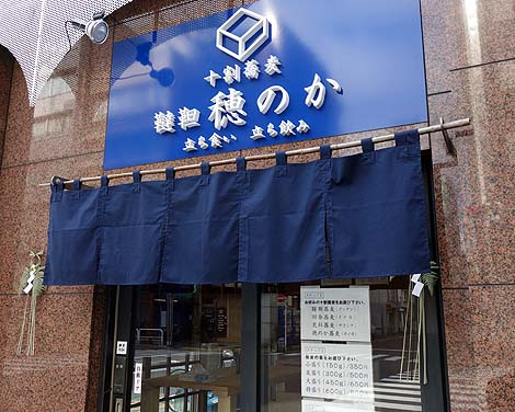 十割蕎麦 韃靼 穂のか(東京神田小川町)500円以内でいただける蕎麦の質としてはありえない