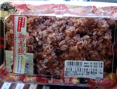 いなげや 横芝店(千葉山武郡)半額サービス品のオンパレード!/ご当地スーパーめぐり