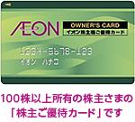 日本全国どこでもお買い物ができる♪イオン[8267]の株主優待はもらってお得?