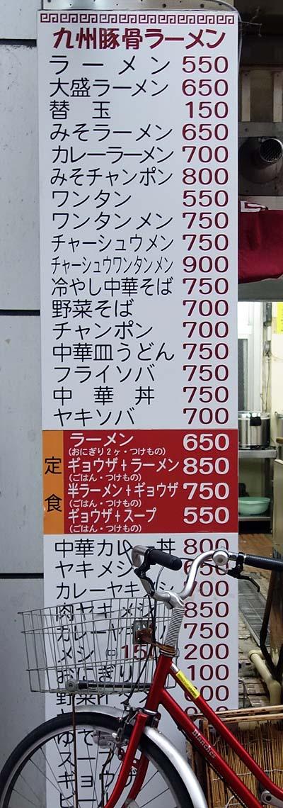 一平 本店(福岡小倉)九州ラーメンの老舗店で日本一周旅最後の外食