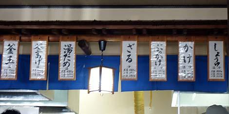うどん 一福(香川高松)東京にも進出している高松市ハイレベル讃岐うどんのお店