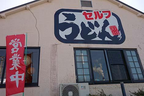 セルフうどん 石川(愛媛四国中央市)艶々のぶっかけうどんとサクサクのゲソ天は感動もん