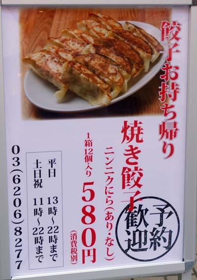 ぎょうざいってん 神田本店(東京)本日の晩酌は餃子テイクアウトしてのビールでい!