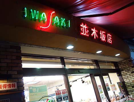 イワサキACE 並木坂店(熊本中央区)馬刺しはやっぱ赤身でタテガミを巻いて食べるのが一番!/ご当地スーパーめぐり