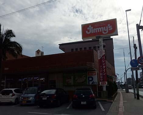 ジミー[jimmy's] 大山店(沖縄宜野湾)オキハムのいなむどぅちと鶏皮のパリパリ揚げ/ご当地スーパーめぐり
