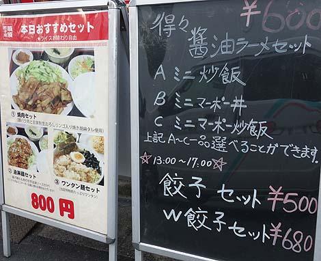 順順餃子房 馬喰町店(東京日本橋)ワンコイン500円で買える大衆中華料理屋のボリューム弁当
