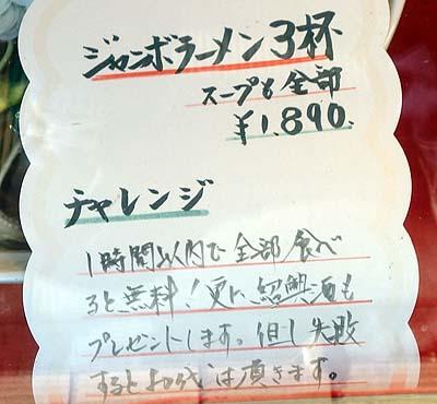 大盛りチャレンジのお店♪果たして食えるのか?「神楽坂飯店」(東京神楽坂)