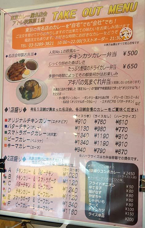 インドカレー「カーマ」(秋葉原:東京カレー屋名店会)スパイシーさ・辛さも大満足なキーマカレー
