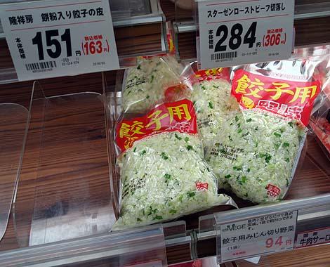 カスミ KASUMI フードスクエア岩瀬店(茨城県桜川市)今日も半額見切り品狙いでスタミナ丼/ご当地スーパーめぐり