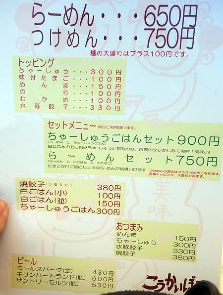 こうかいぼう(東京深川)超人気大行列店!650円塩ラーメンの実力とは?