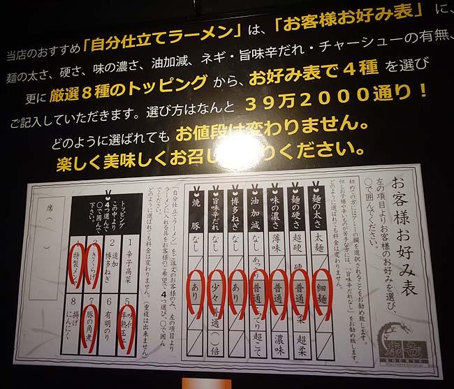 ラーメン康竜 那覇松山店(沖縄那覇)39万2000通りもある中から自分好みの豚骨ラーメンが作れる!