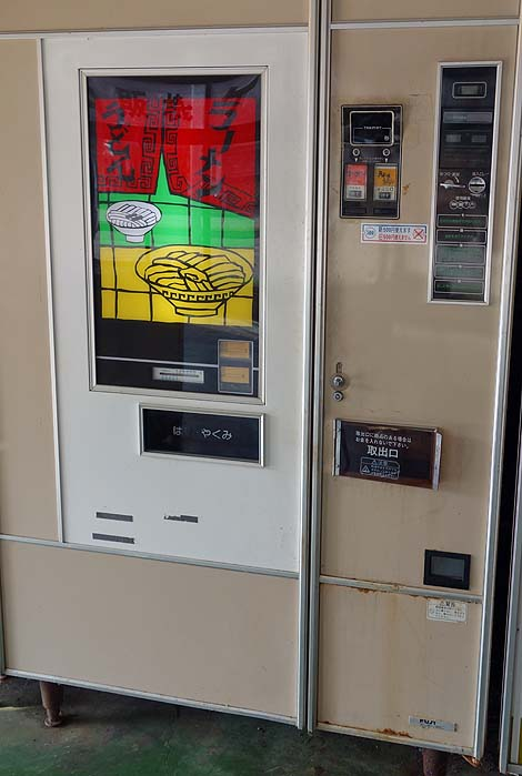 富士電機うどん・ラーメン自販機が現役稼働!「雲沢観光ドライブイン」(秋田仙北市)懐かしの自販機