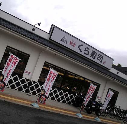 全国規模の回転寿司チェーンでは一番好きかも?くらコーポレーション[2695]の株主優待はもらってお得?