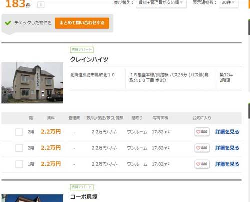 なんと言っても夏の涼しさは大都会では日本一!釧路での貧乏セミリタイア移住について考えてみる