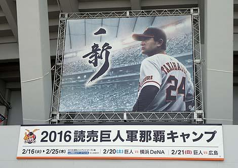 生まれて初めてプロ野球のキャンプ模様・練習試合を観覧しました「読売巨人軍那覇キャンプ」(沖縄)