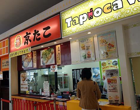 京たこ イオン南風原店(沖縄)フードコートでいただく全国チェーンたこ焼き