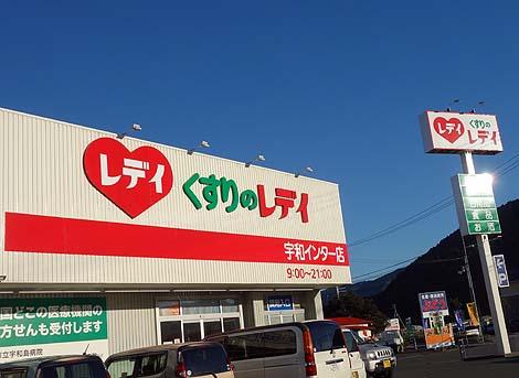 レディ薬局[くすりのレディ]宇和インター店(愛媛西予)イングリッシュマフィンチーズサンド/ご当地スーパーめぐり